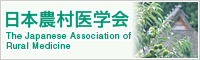 日本農村医学会