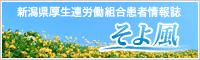 新潟県厚生連労働組合患者情報誌 そよ風